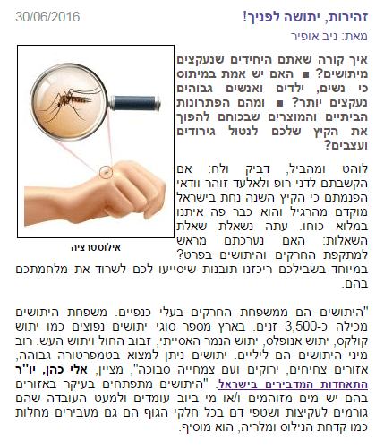 זהירות מיתושים